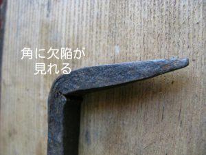 地金作りについて_01
